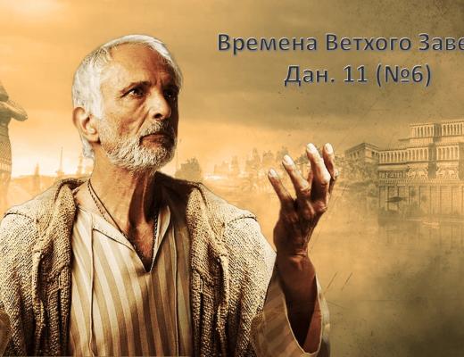 Времена Ветхого Завета Пророки