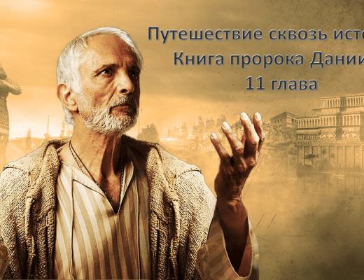 история пророка Даниила