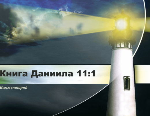 Книга Даниила 11 глава