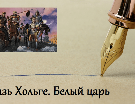 Князь Хольге. Скифы