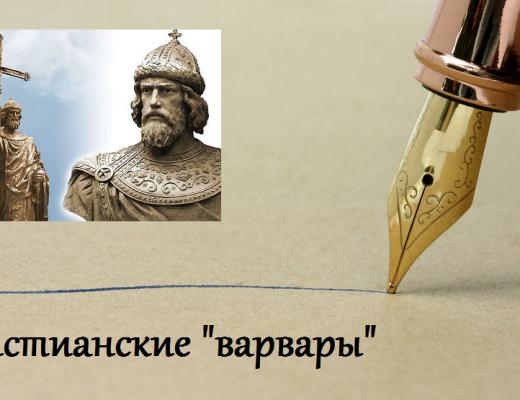 Крещение Руси. Варвары на Руси
