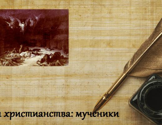 Мученики первых веков