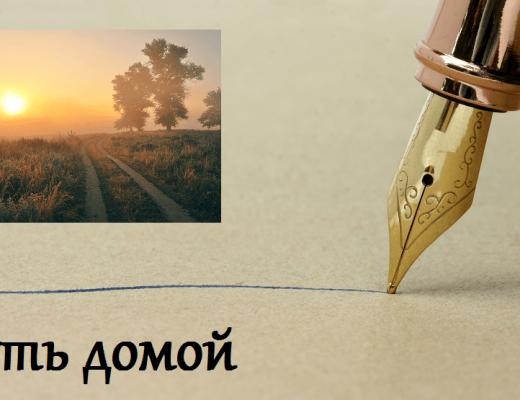 Путь домой. Дорога