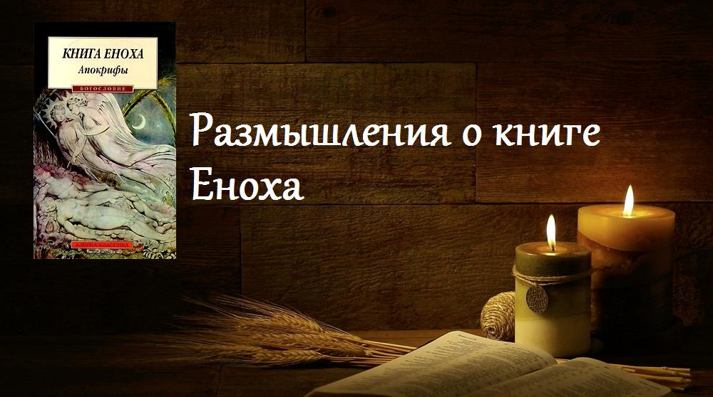 Размышления о книге Еноха