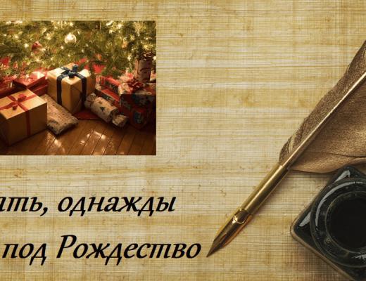 Рождество. Подарки. Рождественское чудо