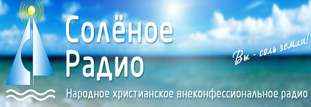 Слушать «Солёное радио» онлайн