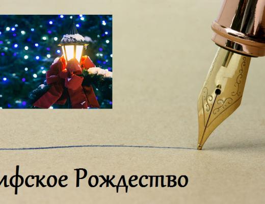 Скифское рождество