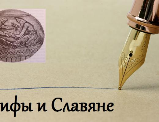 Скифы и славяне. Две культуры