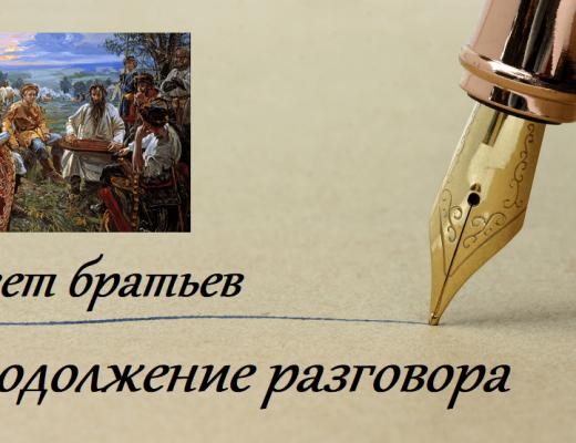 братья славяне