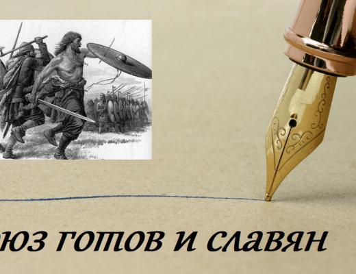 готы и славяне