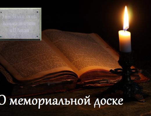 мемориальная доска о Григории Распутине