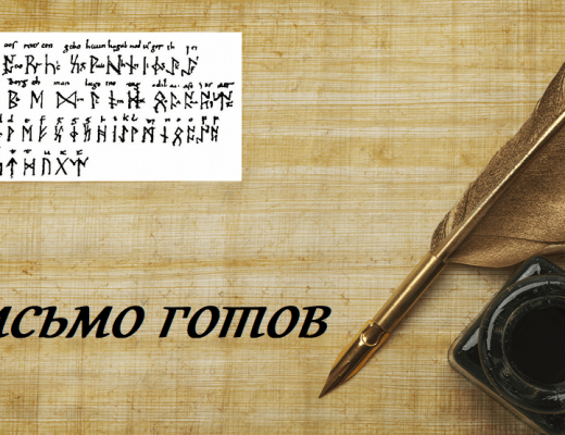 письменность готов и славян