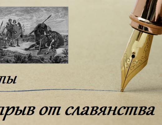 племена готов и славян