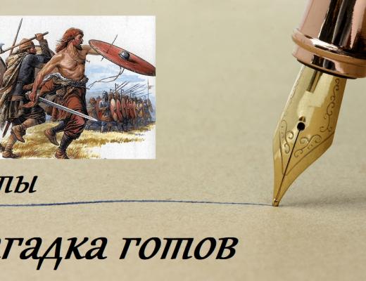 племена готов-1