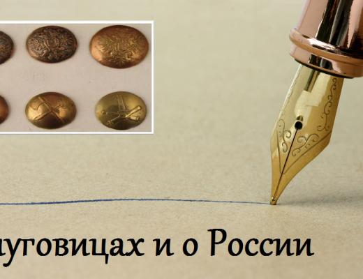 русские пуговицы