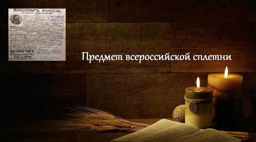 сплетни о Григории Распутине