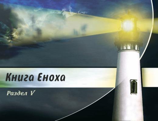 книга Еноха Раздел 5
