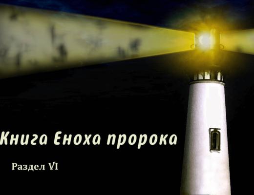 книга Еноха Раздел 6