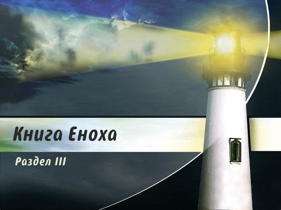 книга Еноха раздел 3