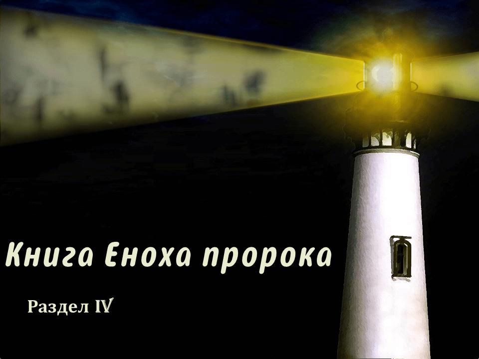 книга Еноха раздел 4