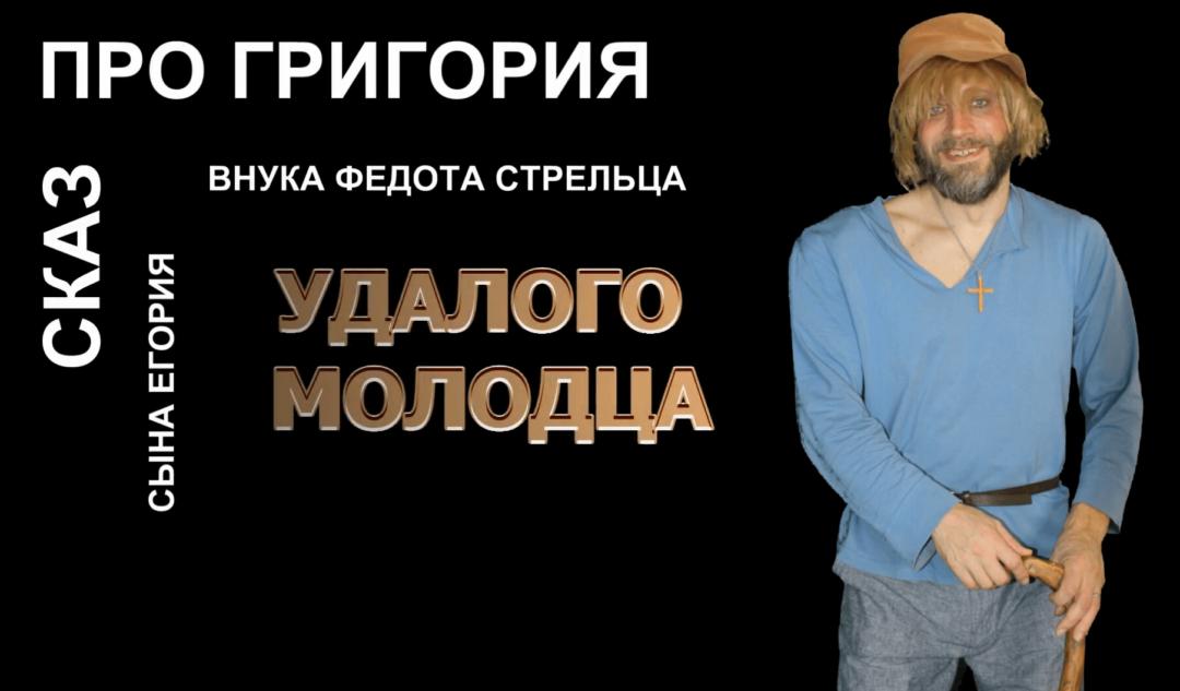 Сказ про Григория, сына Егория, внука Фёдора стрельца