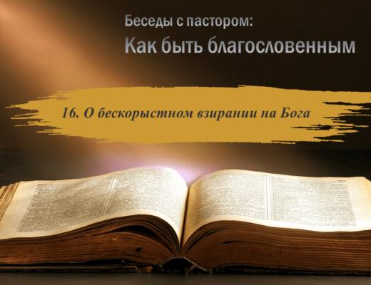 Бескорыстие и Бог
