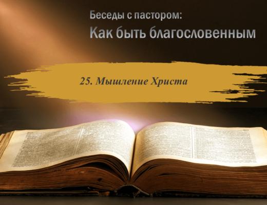 мышление Христа