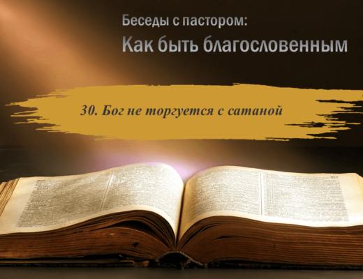 Бог не торгуется с сатаной