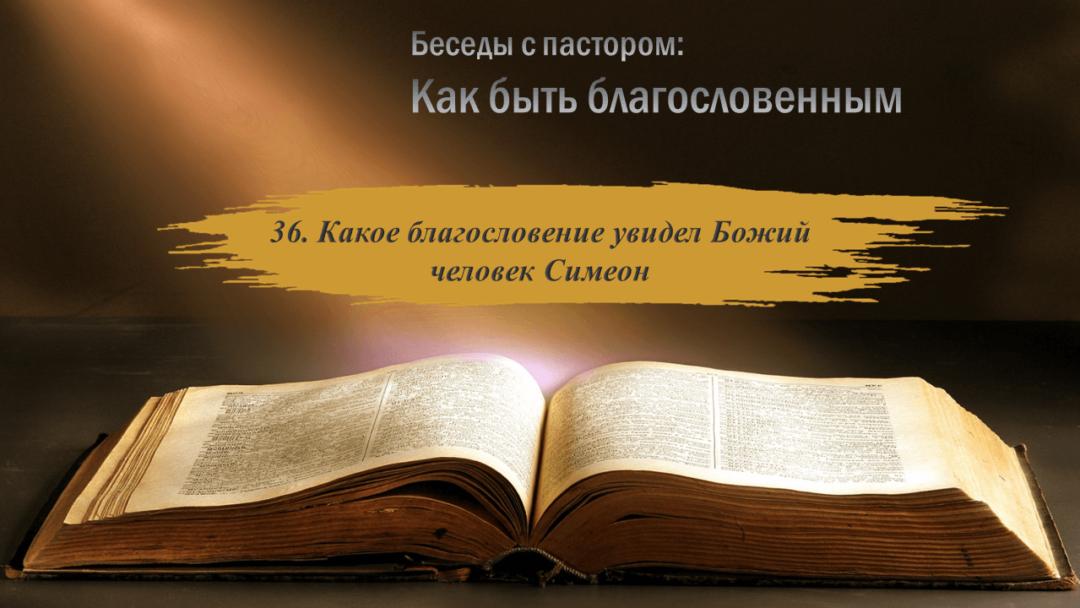 Какое благословение увидел Божий человек Симеон
